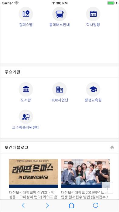 点击获取대전보건대학교 모바일포탈