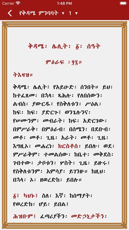 Gibre Himamat screenshot-5