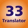 33-Translator