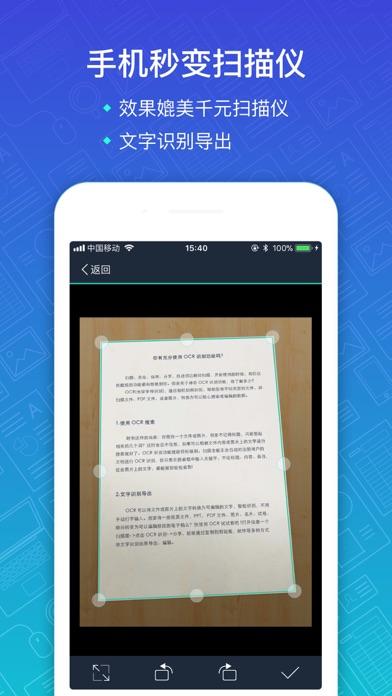 下载 扫描全能王-证件及合同PDF归档CamScanner 为 PC