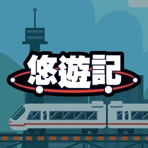悠遊記_360VR