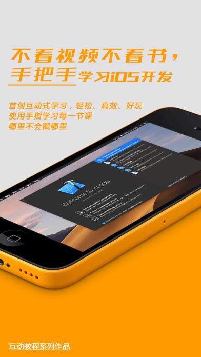 Xcode互动教程 for Xcode10和Swift4.2 screenshot one