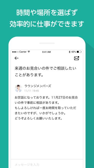 IBJSビジネス - 日本結婚相談所連盟のお見合いシステムのおすすめ画像4