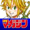 少年マガジン コミックス 〜少年マガジン公式アプリ〜