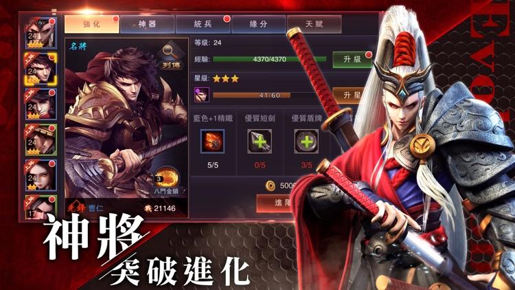 王城攻略 screenshot-1