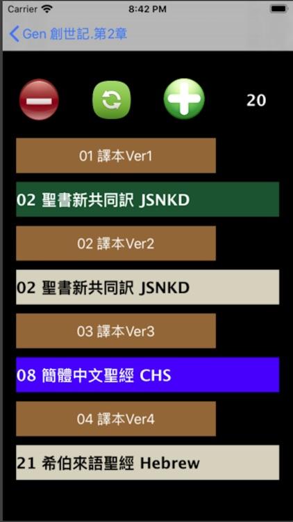 日本语圣书 Japanese Audio Bible screenshot-4
