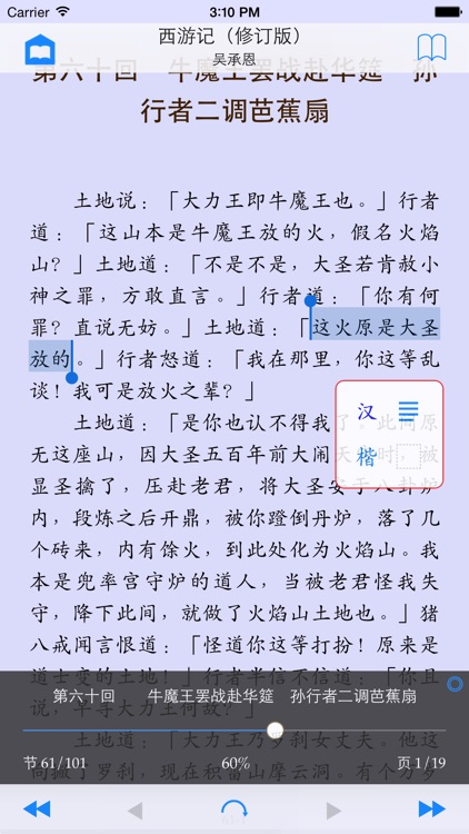 ShuBook 2P 書僕 screenshot-3