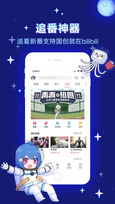 下载 哔哩哔哩-弹幕番剧直播高清视频 为 PC