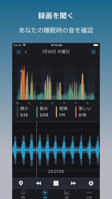 いびきラボ - いびき対策アプリ (SnoreLab) ScreenShot3