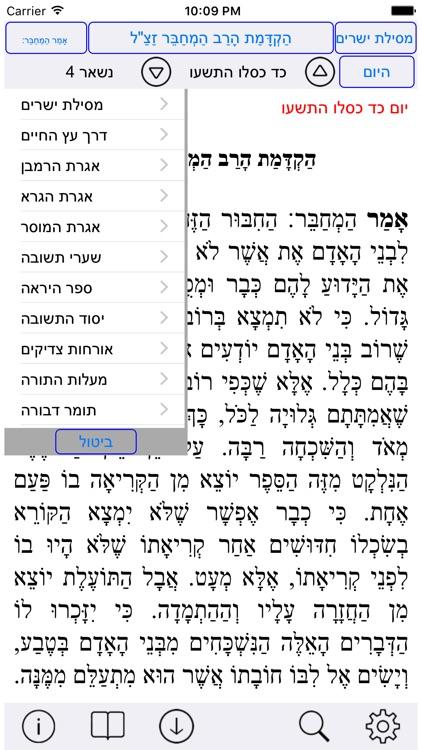 Esh Musar אש מוסר screenshot-3