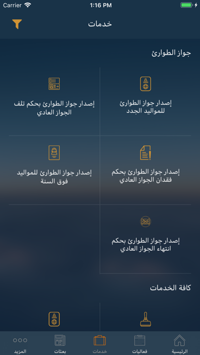 UAE MOFAIC screenshot two