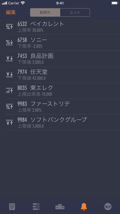 StockWeather - リアルタイム株価 ScreenShot3