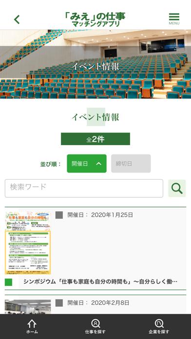 「みえ」の仕事マッチングアプリのスクリーンショット5