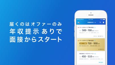 転職はミイダス-価値を見いだすアプリのおすすめ画像2
