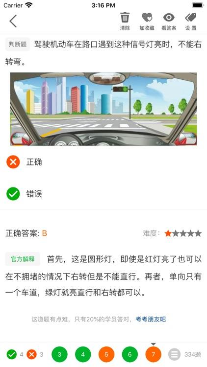 快过驾考-驾照考试100分轻松过 screenshot-3