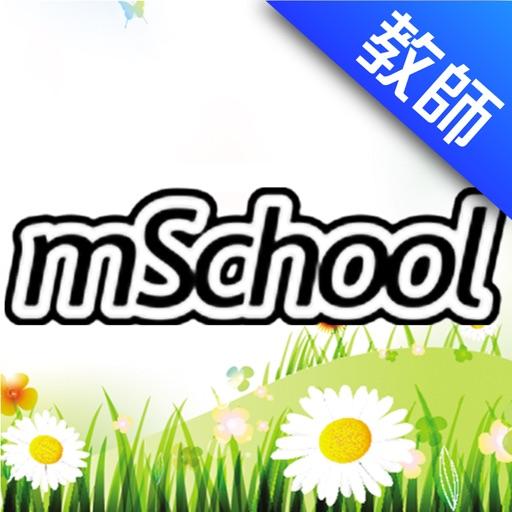 澳門校信通 mSchool - 教師版