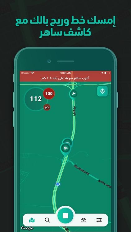 كاشف ساهر screenshot-6