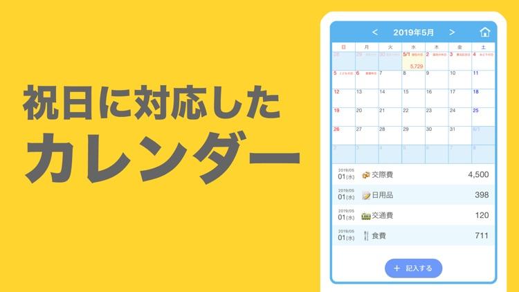家計簿アプリ - 簡単!家計簿(かんたん!かけいぼ) screenshot-3