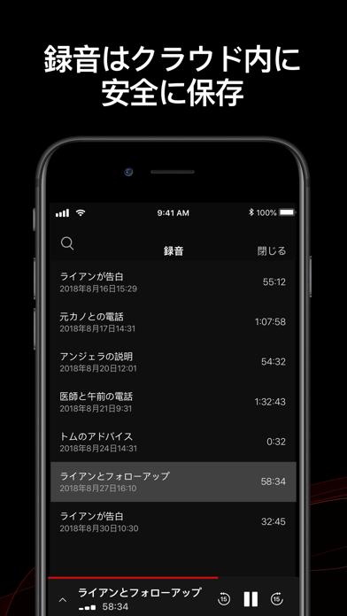 TapeACall Pro: 通話録音 ScreenShot4