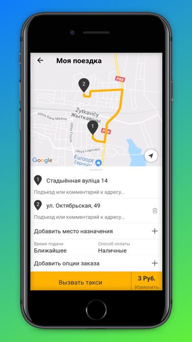 Kivi rideСкриншоты 4