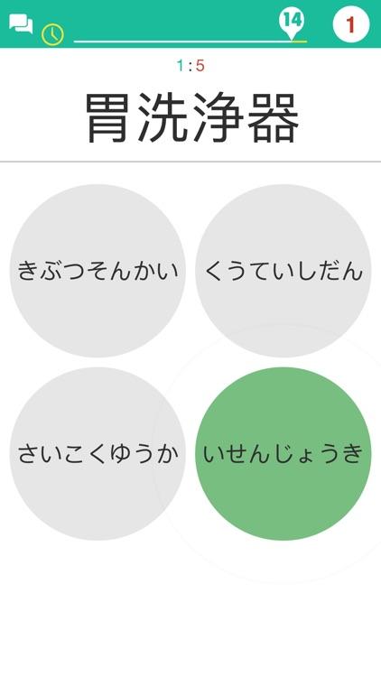 N2 Kanji Quiz screenshot-4