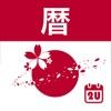 日本の暦 2020 - 2021