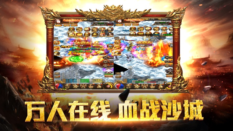 霸刀传世-单机变态版 screenshot-3