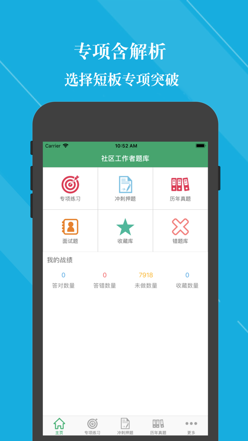 社区工作者题库 2020最新 App 截图