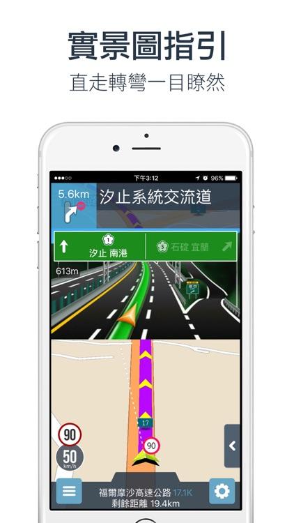 樂客導航王N5 Pro screenshot-3