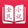 全民小說-全網書源熱門小說閱讀器