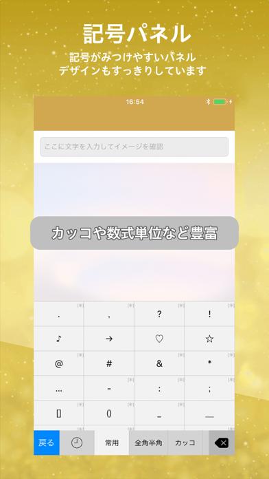 Simeji Proのおすすめ画像4