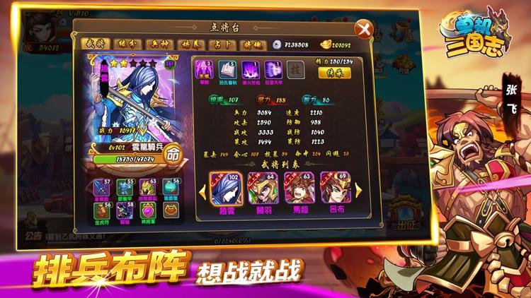 吞食单机三国志-单机RPG卡牌游戏 screenshot-3