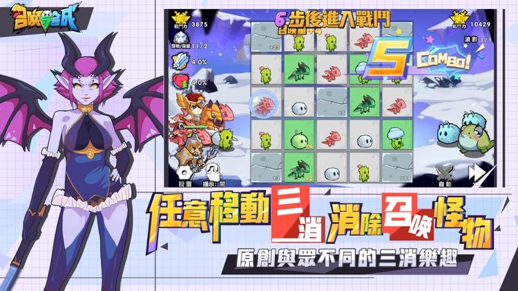 召喚與合成-全新玩法自走棋上陣!! screenshot-3