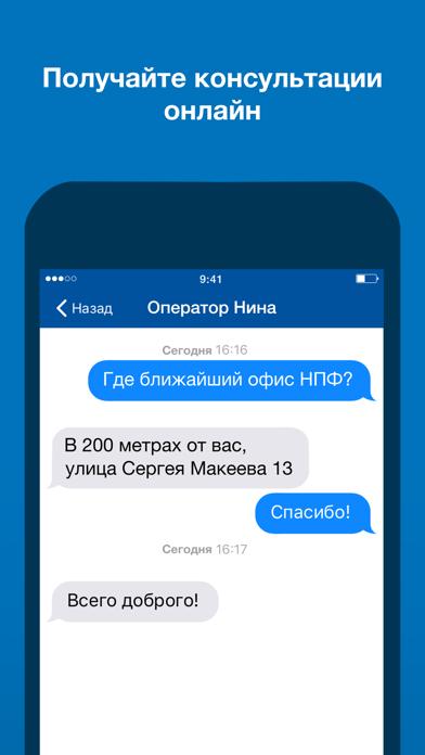 ГАЗФОНД-ПНСкриншоты 4