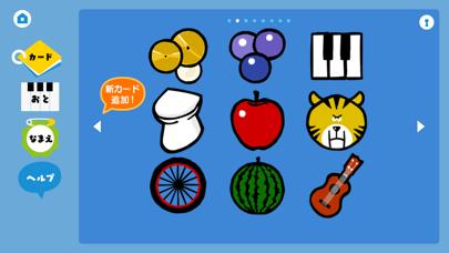 タッチカード こどもに人気のゲームアプリ ScreenShot1