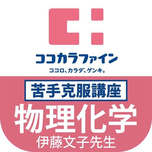 ココカラ国試対策(物理化学) download