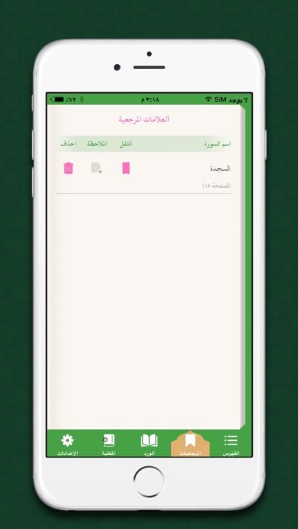 مُصحف المدينة النبوية screenshot-6
