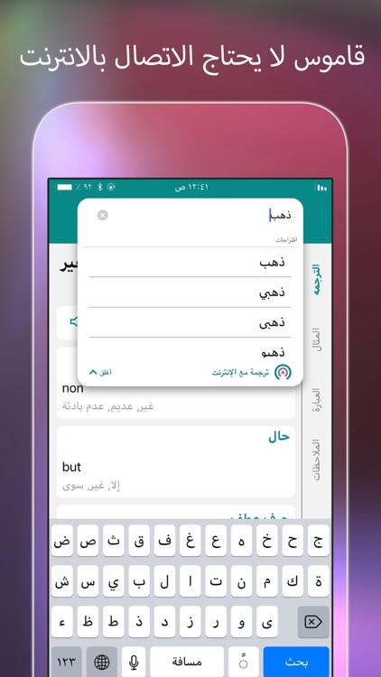 قاموس مترجم ترجمه انجليزي عربي screenshot-0