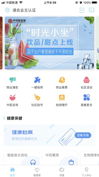 国安智慧家 screenshot one
