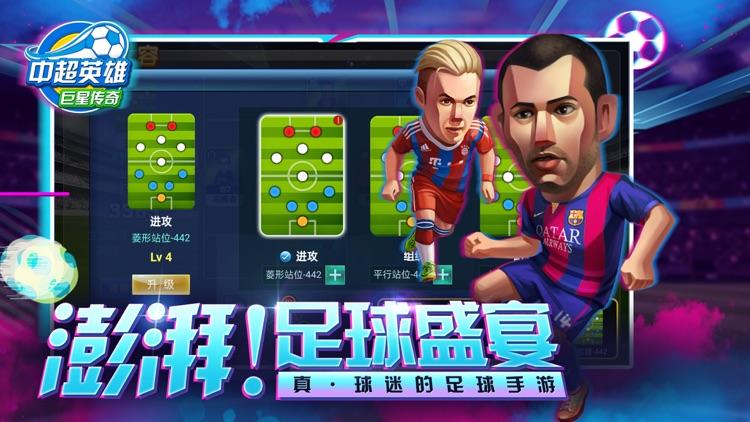 中超英雄 - 实况足球王者 screenshot-4