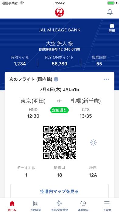 JALのおすすめ画像1