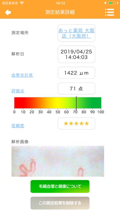 血管ナビ screenshot 5