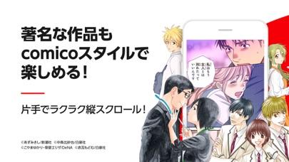 comico オリジナル漫画が毎日読めるマンガアプリ コミコ - 窓用