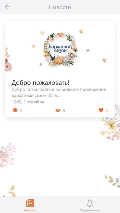 Key to EventsСкриншоты 3