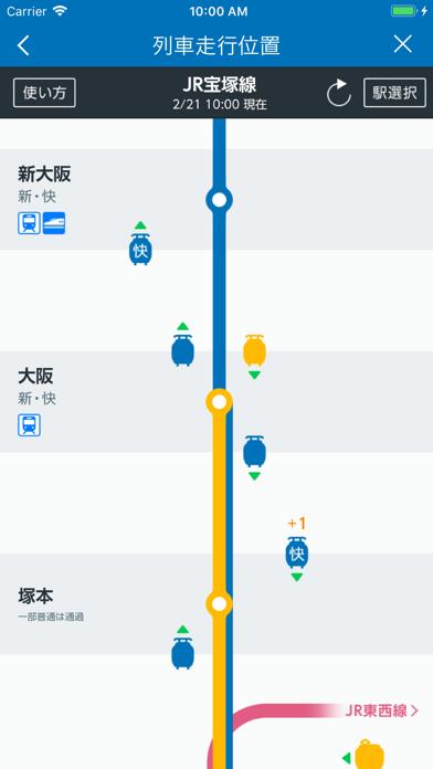 JR西日本 列車運行情報アプリのおすすめ画像2