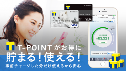 ソフトバンクカード-カード利用額・家計簿管理アプリ ScreenShot0