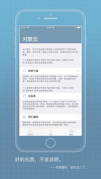 落格输入法 screenshot-4