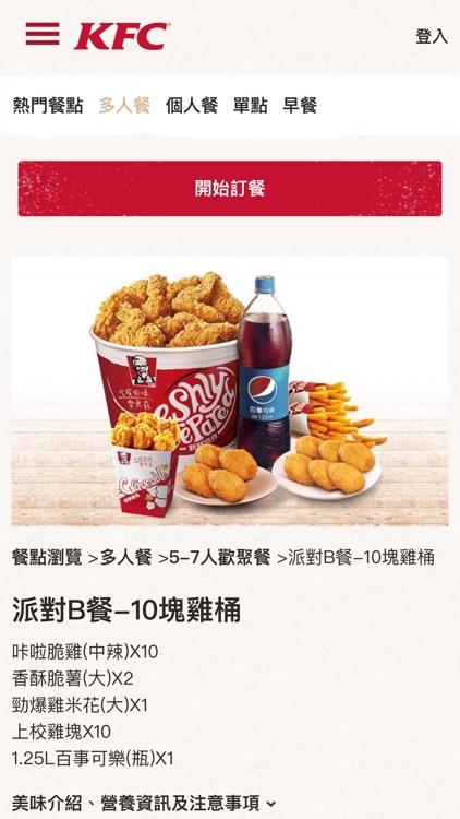 肯德基 KFC 網路訂餐 (TW)