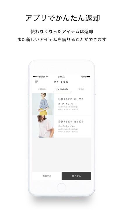 メチャカリ(MECHAKARI) - ファッションレンタル screenshot-3