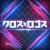 クロス×ロゴス - iPhoneアプリ